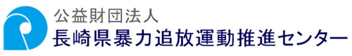 公益財団法人長崎県暴力追放運動推進センター 公式ホームページ